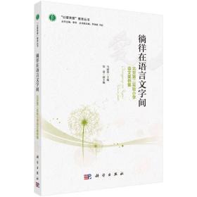 徜徉在语言文字间——北京第二实验小学语文案例集