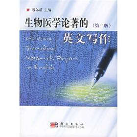 生物医学论著的英文写作(第2版)