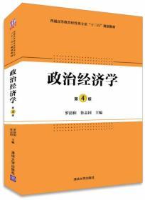 """政治经济学·第4版/普通高等教育经管类专业""""十三五""""规划教材"""