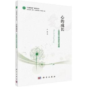 """""""以爱育爱""""教育丛书:心的成长·心智能力的培养与发展"""