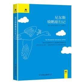 游历与探险系列:尼尔斯骑鹅旅行记(精装典藏版)