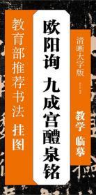 教育部推荐书法挂图:欧阳询 九成宫醴泉铭