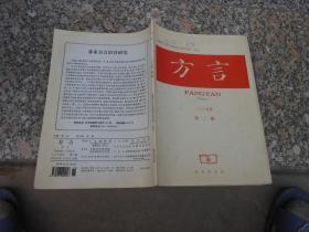 杂志;方言2005年第2期;崇明方言的指示词--繁复的系统及其背后的背后的语言共性