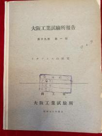 大坂工业试验所报告·第十九回·第1号——11号·昭和13年4月