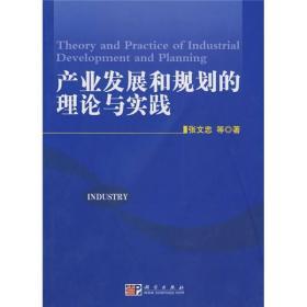 产业发展和规划的理论与实践