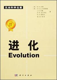 9787030271754-dy-进化
