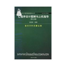 c程序设计题解与上机指导 谭浩强 第三版 9787302112174 清华大学出版社