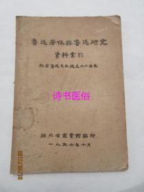 鲁迅著作与鲁迅研究资料索引(纪念鲁迅先生逝去二十周年)——湖北省图书馆(1956年油印本)