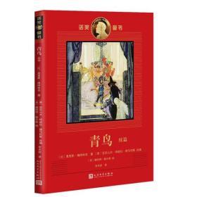 诺奖童书:青鸟(续篇)