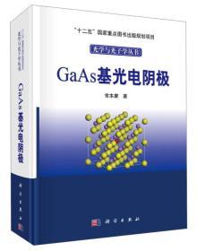 光学与光子学丛书:GaAs基光电阴极