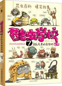 酷虫学校7:杂乱无章的杂虫班(第三辑)