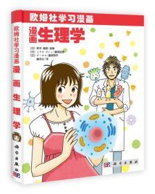 漫画生理学 日 田中越郎 滕永红译 科学出版社 9787030343086