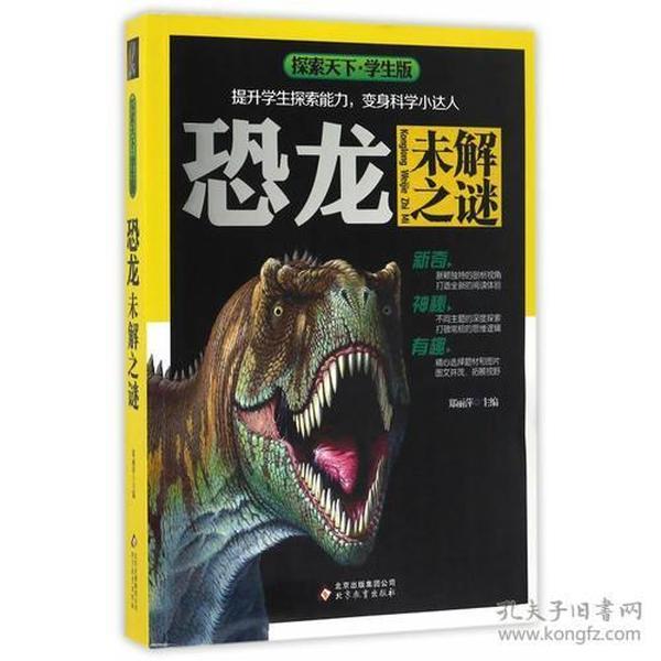 恐龙 未解之谜