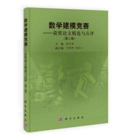 当天发货,秒回复咨询二手数学建模竞赛——获奖论文精选与点评第二卷 韩中庚 科学出版如图片不符的请以标题和isbn为准。