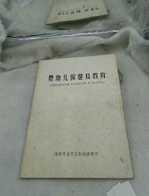 婴幼儿保健及教育南京市玄武区妇幼保健所