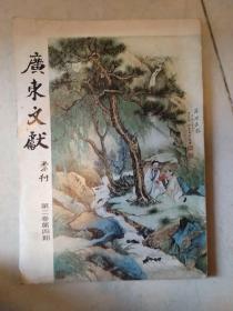 广东文献季刊 第二卷第四期