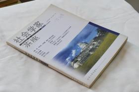 社会学家茶座(2008年第2辑)(总第25辑)