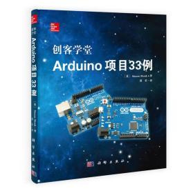 创客学堂Arduino 项目33例