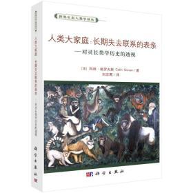 人类大家庭:长期失去联系的表亲:灵长类动物学历史的透视