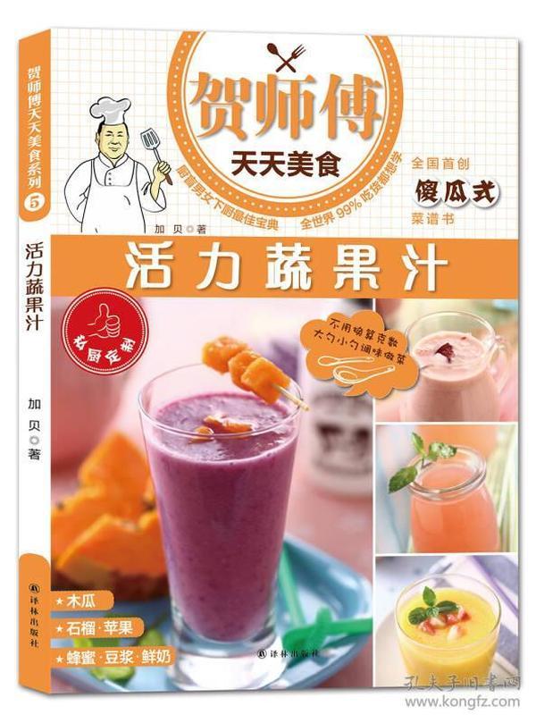 活力蔬果汁
