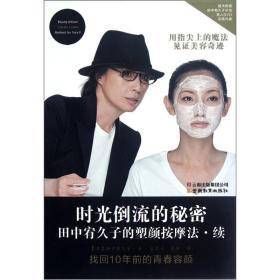 时光倒流的秘密:田中宥久子的塑颜按摩法续