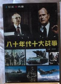 八十年代十大战争(A8)