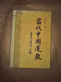 当代中国道教   精装