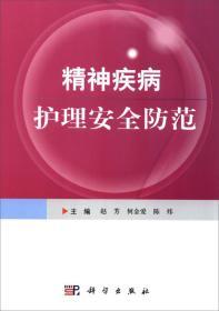 【正版】精神疾病护理安全防范 赵芳,何金爱,陈炜主编