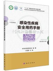 感染性疾病安全用药手册