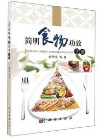 【正版】简明食物功效手册 唐华伟编著