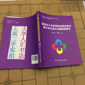 新世纪十年来学校体育改革对青少年社会化过程影响研究 9787564417208 苗大培 正版二手书很新