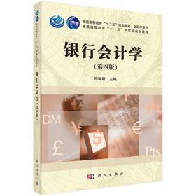 正版二手包邮 银行会计学(第四版) 程婵娟 9787030531971