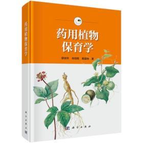 9787030523099-dy-药用植物保育学