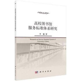 高校图书馆服务标准体系研究
