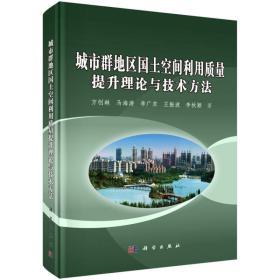 城市群地区国土空间利用质量提升理论与技术方法