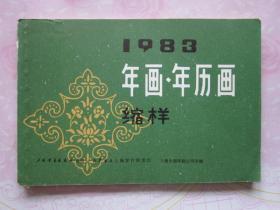 年画缩样·上海1983年年画年历画缩样