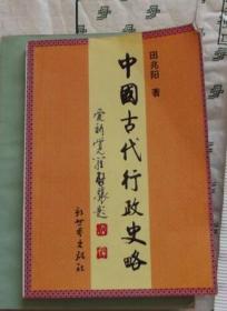 中国古代行政史略