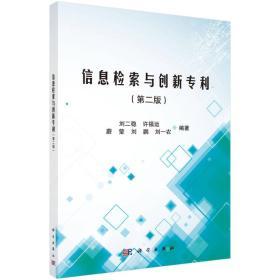 36.00 信息检索与创新专利(第二版)