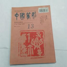 中国全篆刻13