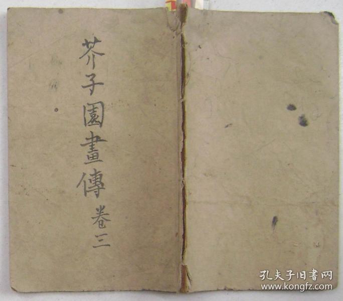 民国石印:芥子园画传 初集 卷三