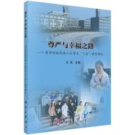 """尊严与幸福之路——医学院校残疾大学生""""三合教育""""模式"""