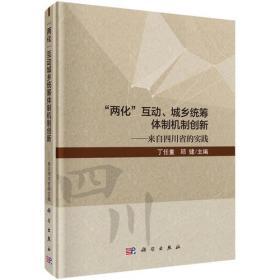 """""""两化""""互动、城乡统筹体制机制创新--来自四川省的实践"""