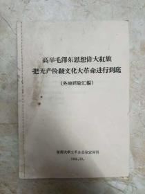 高举毛泽东思想伟大红旗把无产阶级文化大革命进行到底【外地经验汇编】