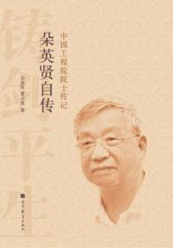 中国工程院士传记:朵英贤自传