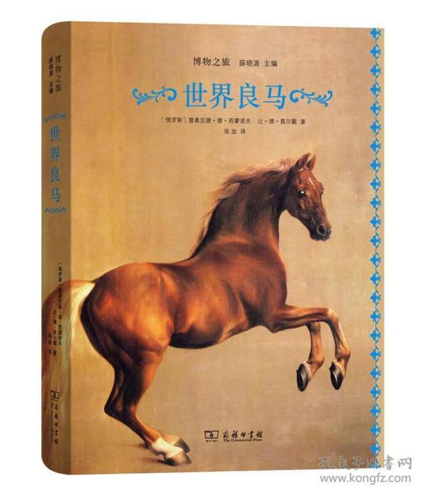 世界良马/博物之旅