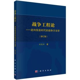 战争工程论 走向信息时代的战争方法学(修订版)