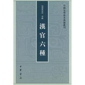 汉官六种:中国史学基本典籍丛刊