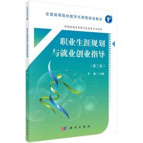 职业生涯规划与就业创业指导(高职数字版)