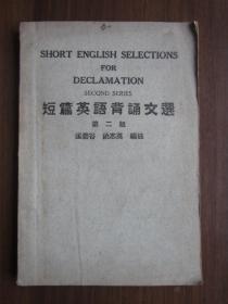 民国33年短篇英语背诵文选(第二组)