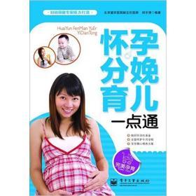 懷孕分娩育兒一點通
